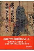 米食悲願民族 紫雲寺潟と江戸時代