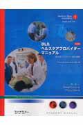 BLSヘルスケアプロバイダーマニュアル