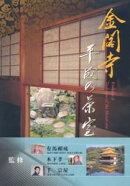 【謝恩価格本】金閣寺 平成の茶室