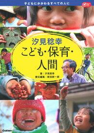 汐見稔幸 こども・保育・人間 (Gakken保育Books) [ 汐見 稔幸 ]