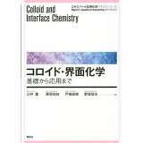 コロイド・界面化学 (エキスパート応用化学テキストシリーズ)