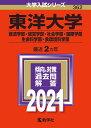 東洋大学(経済学部・経営学部・社会学部・国際学部・生命科学部・食環境科学部) 2021年版;No.362 (大学入試シリー…