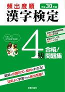平成30年版 頻出度順 漢字検定4級 合格!問題集