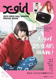 X-girl 2019-2020 FALL/WINTER SPECIAL BOOK (ブランドブック)
