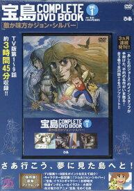 DVD>宝島COMPLETE DVD BOOK(vol.1) 敵か味方かジョン・シルバー (<DVD>)