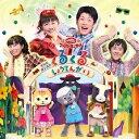 NHK おかあさんといっしょ ファミリーコンサート::うたとダンスのくるくるしょうてんがい [ (キッズ) ]