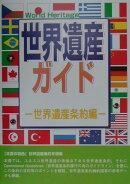 世界遺産ガイド(世界遺産条約編)