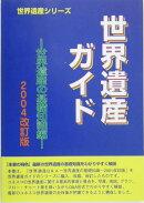 世界遺産ガイド(世界遺産の基礎知識編 2004)
