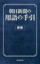 朝日新聞の用語の手引[新版]