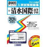 清水国際高等学校(2020年春受験用) (静岡県私立高等学校入学試験問題集)