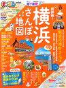 まっぷる 超詳細!横浜さんぽ地図mini