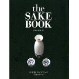 日本酒ガイドブック