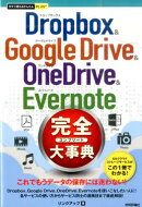 Dropbox & Google Drive & OneDrive & Ever