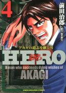 HERO(4)