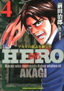 HERO(4) アカギの遺志を継ぐ男 (近代麻雀コミックス) [ 前田治郎 ]