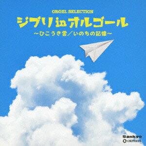 オルゴール・セレクション::ジブリ in オルゴール 〜ひこうき雲/いのちの記憶〜 [ (オルゴール) ]