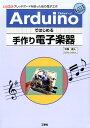 Arduinoではじめる手作り電子楽器 ブレッドボードを使った音の電子工作 (I/O books) [ 中西宣人 ]