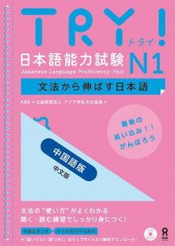 TRY!日本語能力試験N1(中国語版)