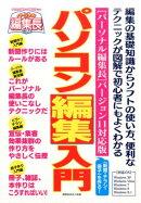 【謝恩価格本】パソコン編集入門 パーソナル編集長バージョン11対応版