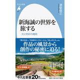 新海誠の世界を旅する (平凡社新書)