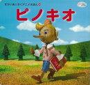 【バーゲン本】せかいめいさくアニメえほん24 ピノキオ