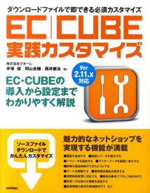 EC-CUBE実践カスタマイズ ダウンロードファイルで即できる必須カスタマイズ V [ クオーレ ]