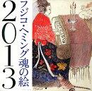 フジコヘミング 魂の絵カレンダー 2013