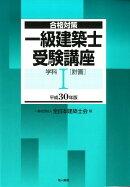 一級建築士受験講座 学科1(計画) 平成30年版