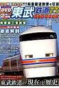 東武鉄道完全データDVD BOOK (メディアックスmook)
