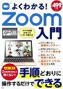 よくわかる! Zoom入門 (TJMOOK)