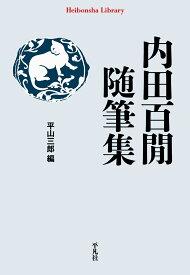 内田百間随筆集(916) (平凡社ライブラリー) [ 内田 百間 ]