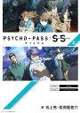 PSYCHO-PASS サイコパス Sinners of the System上 [ 吉上 亮 ]