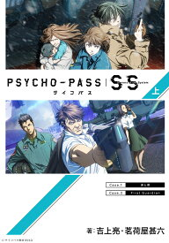 PSYCHO-PASS(上) Sinners of the System (MAG Garden NOVELS) [ 吉上亮 ]