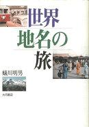 【バーゲン本】世界地名の旅