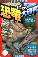 スーパーカード図鑑わくわく!恐竜大研究