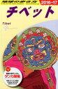 地球の歩き方(D 08(2016〜2017年) チベット [ ダイヤモンド・ビッグ社 ]
