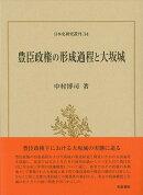 豊臣政権の形成過程と大坂城