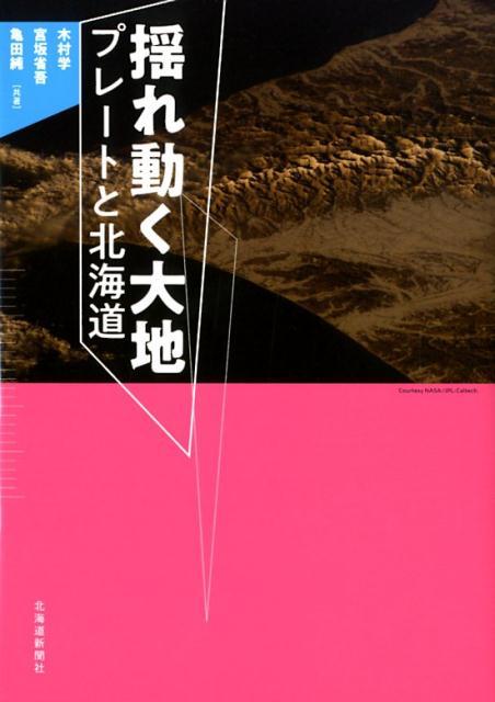 揺れ動く大地 プレートと北海道 [ 木村学 ]