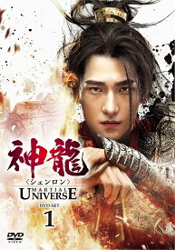 神龍<シェンロン>-Martial Universe- DVD-SET1 [ ヤン・ヤン[楊洋] ]