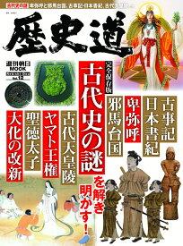 歴史道 Vol.12 (週刊朝日ムック) [ 朝日新聞出版 ]