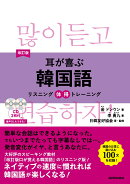 改訂版 耳が喜ぶ韓国語