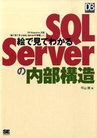 絵で見てわかるSQL Serverの内部構造 (DB magazine selection) [ 平山理 ]