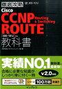 徹底攻略Cisco CCNP Routing & Switching ROUTE 試験番号300-101J [ ソキウス・ジャパン ]