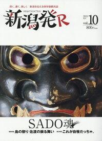 新潟発R(vol.10(2019夏号)) 深く、濃く、美しく新潟を伝える保存版觀光誌 SADO魂