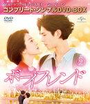 ボーイフレンド BOX2<コンプリート・シンプルDVD-BOX5,000円シリーズ>【期間限定生産】