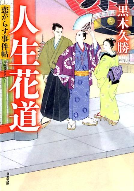 恋がらす事件帖(4) 人生花道 4 [ 黒木 久勝 ]