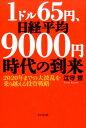 1ドル65円、日経平均9000円時代の到来 2020年までの大波乱を乗り越える投資戦略 [ 江守哲 ]