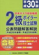 2級ボイラー技士試験公表問題解答解説(平成30年版(平成26年後期〜)