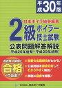 2級ボイラー技士試験公表問題解答解説(平成30年版(平成26年後期〜) [ 日本ボイラ協会 ]