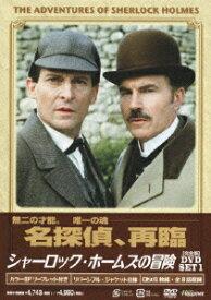シャーロック・ホームズの冒険[完全版]DVD SET1 [ ジェレミー・ブレット ]